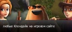 любые Клондайк на игровом сайте