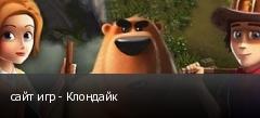сайт игр - Клондайк