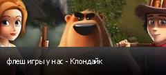 флеш игры у нас - Клондайк