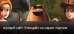 игровой сайт- Клондайк на нашем портале