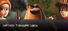 сайт игр- Клондайк здесь