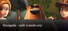 Клондайк - сайт онлайн игр