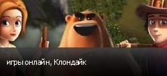 игры онлайн, Клондайк
