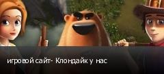игровой сайт- Клондайк у нас