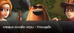 клевые онлайн игры - Клондайк