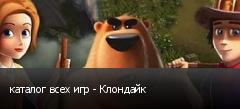 каталог всех игр - Клондайк