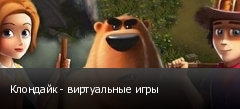 Клондайк - виртуальные игры