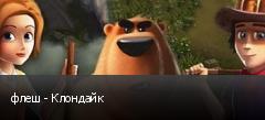 флеш - Клондайк