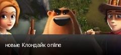 новые Клондайк online