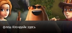 флеш Клондайк здесь