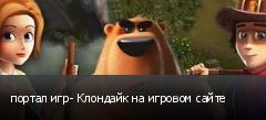 портал игр- Клондайк на игровом сайте