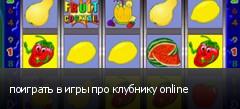 поиграть в игры про клубнику online