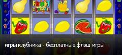 игры клубника - бесплатные флэш игры