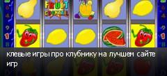 клевые игры про клубнику на лучшем сайте игр