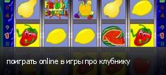поиграть online в игры про клубнику