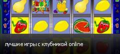 лучшие игры с клубникой online