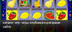 каталог игр- игры клубника на игровом сайте