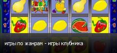 игры по жанрам - игры клубника