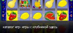 каталог игр- игры с клубникой здесь