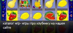 каталог игр- игры про клубнику на нашем сайте