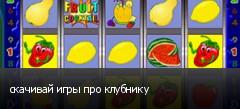 скачивай игры про клубнику