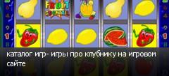 каталог игр- игры про клубнику на игровом сайте
