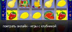 поиграть онлайн - игры с клубникой