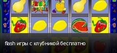 flash игры с клубникой бесплатно