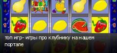 топ игр- игры про клубнику на нашем портале