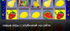 новые игры с клубникой на сайте