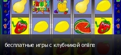 бесплатные игры с клубникой online