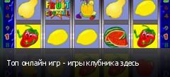Топ онлайн игр - игры клубника здесь