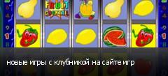 новые игры с клубникой на сайте игр