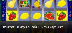 поиграть в игры онлайн - игры клубника
