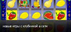 новые игры с клубникой в сети