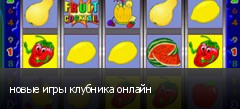 новые игры клубника онлайн