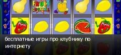 бесплатные игры про клубнику по интернету