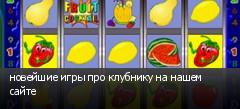 новейшие игры про клубнику на нашем сайте