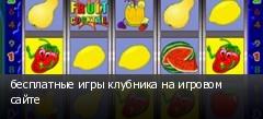 бесплатные игры клубника на игровом сайте