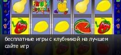 бесплатные игры с клубникой на лучшем сайте игр
