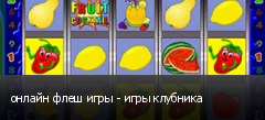 онлайн флеш игры - игры клубника