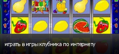 играть в игры клубника по интернету