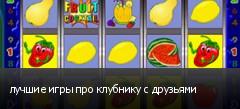 лучшие игры про клубнику с друзьями