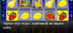 портал игр- игры с клубникой на нашем сайте