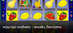 игры про клубнику - онлайн, бесплатно