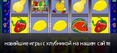 новейшие игры с клубникой на нашем сайте