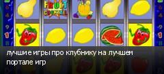 лучшие игры про клубнику на лучшем портале игр