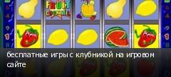 бесплатные игры с клубникой на игровом сайте