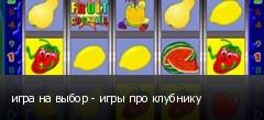 игра на выбор - игры про клубнику