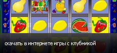 скачать в интернете игры с клубникой